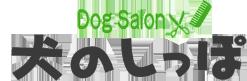 Dog Salon 犬のしっぽ
